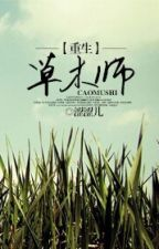 Trọng sinh thảo mộc sư - Sáp Sáp Nhi by hanxiayue2012