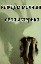 В каждом молчании своя истерика by nelia_drahula