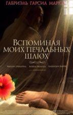 Вспоминая моих грустных шлюх - Маркес Габриэль Гарсиа by BooksisFreedom