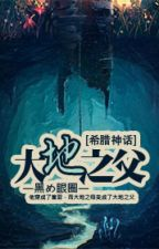 (Hy Lạp thần thoạI) Đại địa chi phụ - Hắc め Nhãn Quyển by hanxiayue2012