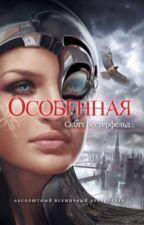 Особенная ( Скотт Вестерфельд ) by BooksisFreedom