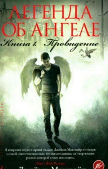 Легенда об ангеле.Провидение.Книга 1