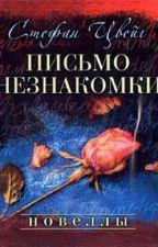 Стефан Цвейг.Письмо незнакомки. by 535964