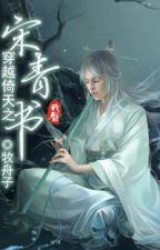 Xuyên việt ỷ thiên chi Tống Thanh Thư by yhjjlovelove