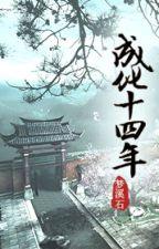 Thành Hóa thập tứ niên - Mộng Khê Thạch by hanxiayue2012