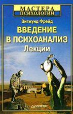 Введение в психоанализ. Зигмунд Фрейд by Karinaemirova9797
