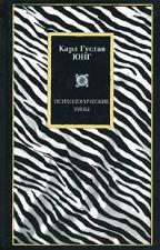 Психологические типы Карл Густав Юнг by Karinaemirova9797