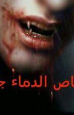 مصاص الدماء جاتو by haymsow