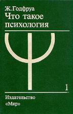 Что такое психология Годфруа Том 1 by karusik