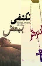 نكتفي ببعض by iraqi_rewayat