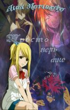 Fairy Tail: Просто верь мне. by Aimi-Morimoto