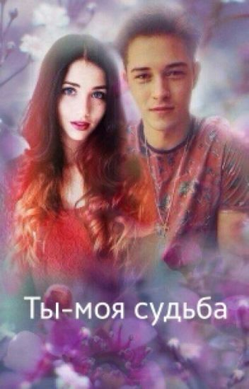 Ты- моя судьба!