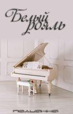 Белый рояль by PollyAnna1399