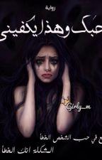 احبك وهذا يكفيني by rewayat_fr7