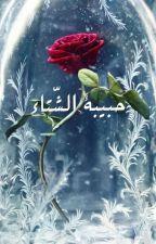 حبيبة الشتاء | h.s by xanna_bananax