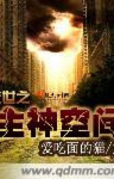 Mạt Thế chi chủ thần không gian - Ái cật diện đích miêu