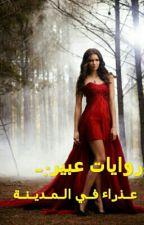 روايات عبير/ عـذراء فـي الـمـديـنـة by miss_auo97