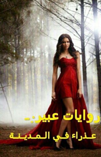 روايات عبير/ عـذراء فـي الـمـديـنـة