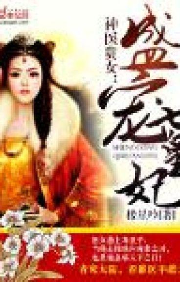 Thần y quý nữ: Thịnh sủng thất hoàng phi - Lâu Tinh Ngâm - NT (XV, HH)