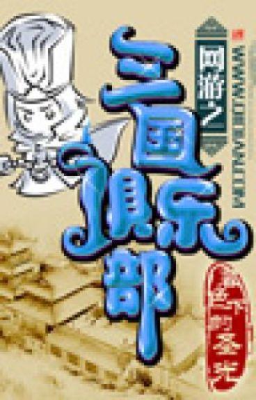 Võng Du Chi Tam Quốc CLB