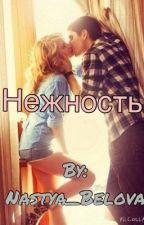 Твоя Нежность Угасла by Nastya_Belova