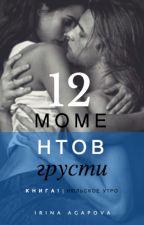 """12 моментов грусти""                             Книга 1 ""Июльское утро"" by irinaagapova735"