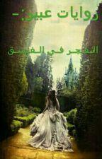 روايات عبير/الـفـجـر فـي الـغـسـق by miss_auo97