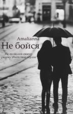 Не бойся #Wattys2016 by Amalianna