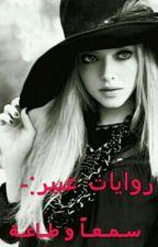 روايات عبير/سـمـعـاً و طـاعـة by miss_auo97