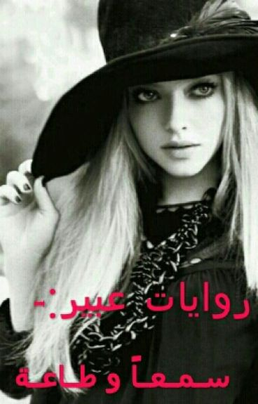 روايات عبير/سـمـعـاً و طـاعـة
