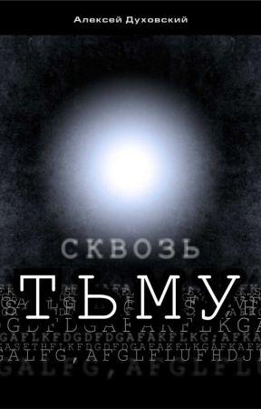 Сквозь тьму by AliakseiDukhouski