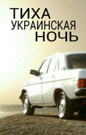 Тиха украинская ночь... by Haimaxx