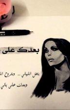 بعدك على بالي by rewayat_fr7