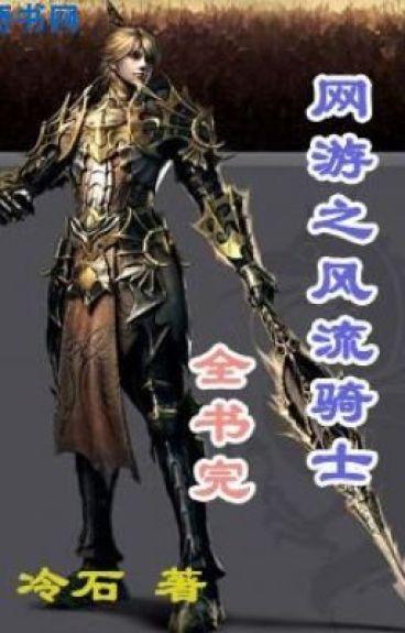 [Võng du] Phong lưu kỵ sĩ [Full]