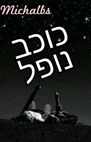 כוכב נופל