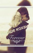 Перше кохання by Marinka_malinka27