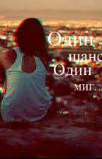 Один шанс, один миг#Wattys2016 by anyone_nenuzhnenkaya