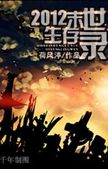 2012 Mạt thế sinh tồn lục - Hà Phong Đình