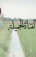 الفتاة الجميلة by he_so_123