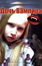 Дочь Вампира by AnastasiaMalinka