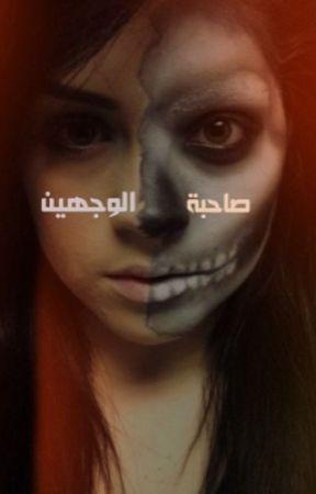 الفتاة ذات الوجهين by ASM-Alas