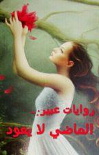 روايات عبير/ الـمـاضـي ﻻ يـعـود by miss_auo97
