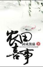 Xuyên việt chi nông điền hỉ sự - Khốn Thành Hùng Miêu by hanxiayue2012