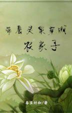 Mang theo linh tuyền xuyên thành nông gia tử - Xuân Chí Thì Hòa by hanxiayue2012