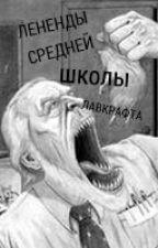 Легенды средней школы Лавкрафта by nelia_drahula