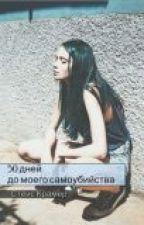 50 дней до моего самоубийства by shferra