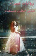 روايات عبير/عـلـى خـطـى الشـيـطـان by miss_auo97