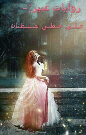 روايات عبير/عـلـى خـطـى الشـيـطـان