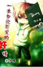 [ĐM] Gian tình phát sinh từ quyển nhật ký by Kirigami_Akira