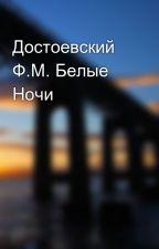 Достоевский Ф.М. Белые Ночи by Dasha_Koresh